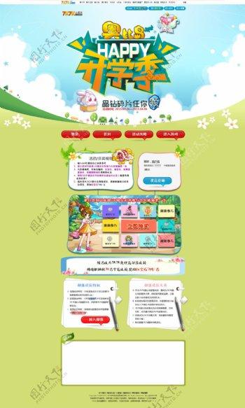 儿童游戏页面设计