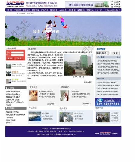 电机公司的网页中文模板