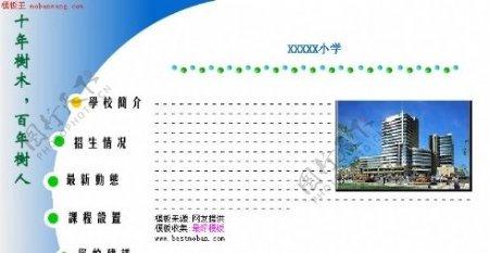 小学学校中文模板