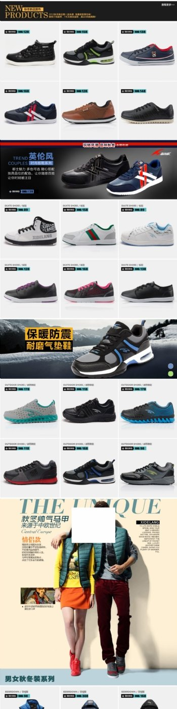 运动鞋主页模版