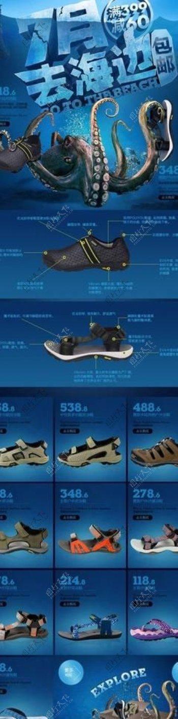 夏日清凉海边凉鞋广告