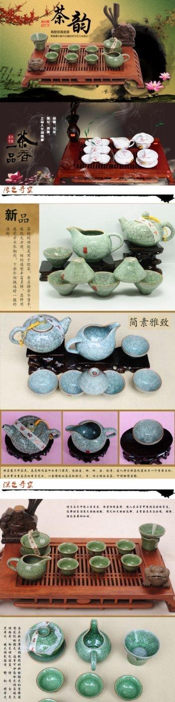 古典茶具详情描述