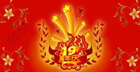 周年庆19周年庆周年庆展板