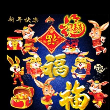 新年素材大全卡通兔子金属福字