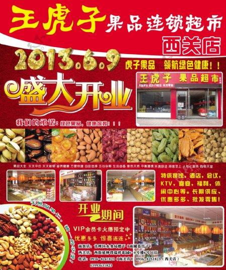 王虎子果品连锁超市