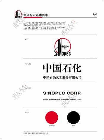中国石化logo标准图片