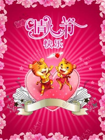卡通虎虎情人节祝福PSD分层