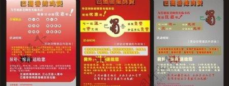 巴蜀菜单图片