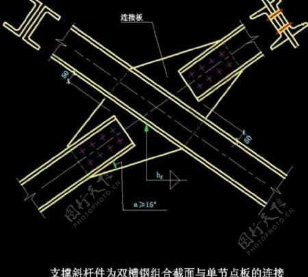 支撑斜杆件为双槽钢组合截面与单节点板的连接图片