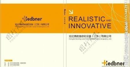 橙色企业封面设计图片