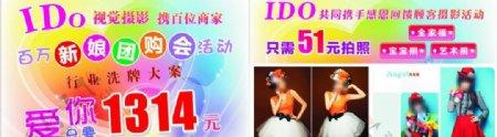 ido吊旗图片