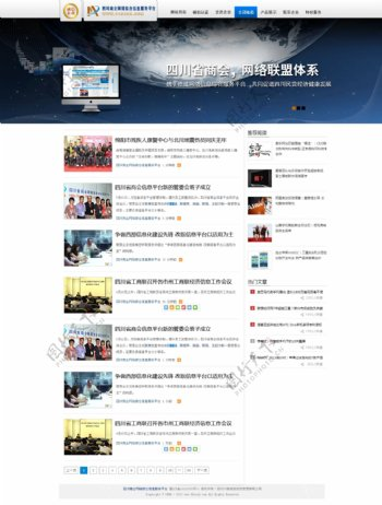 网页中文模板