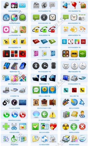 iphone安卓电话手机图标打包下载