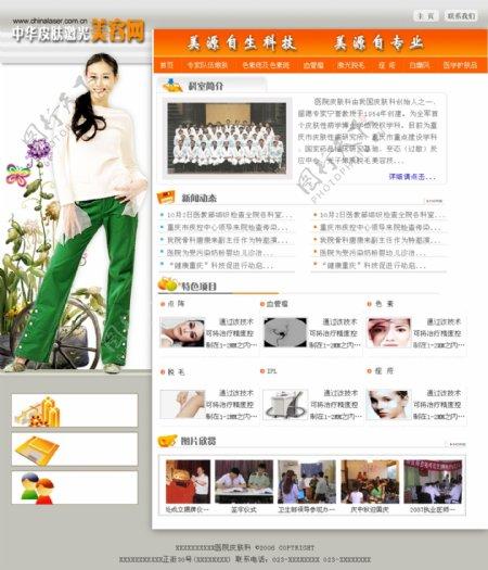 网页模板中文模板图片