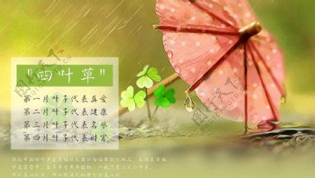 四叶草海报图片