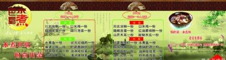水煮巴蜀菜单图片