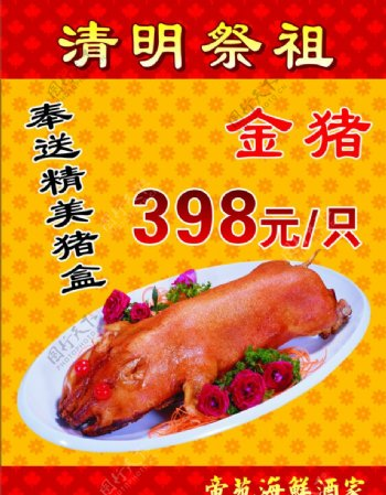 金猪祭祖图片