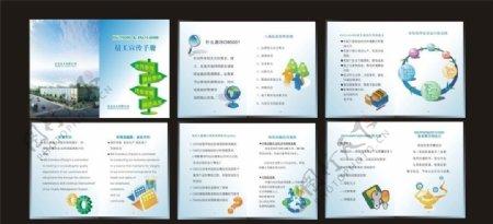 ISO小册子图片