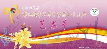 都江堰市石羊中学艺术节背景图片