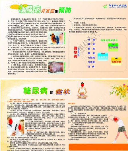 糖尿病宣传知识图片