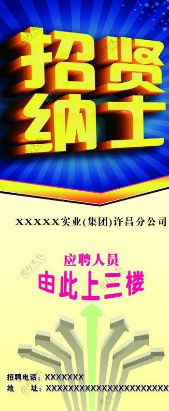 招贤纳士X展架图片