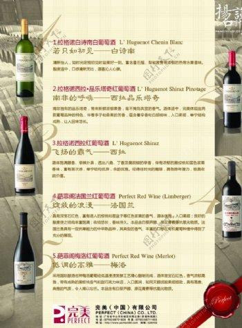南非红酒宣传单张背面图片