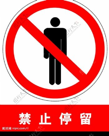 禁止标志禁止标志图片