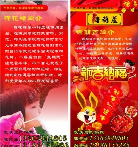 传统文化糖葫芦棉花糖展架图片