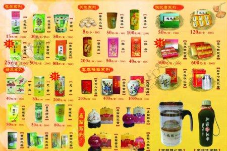 天福茗茶宣传页图片