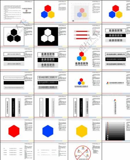 企业VIS视觉识别系统基础部分图片
