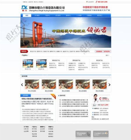 干燥行业企业中文模板图片