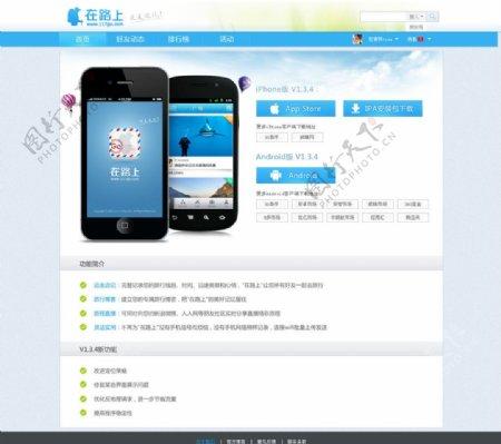 中文模板下载页面设计图片