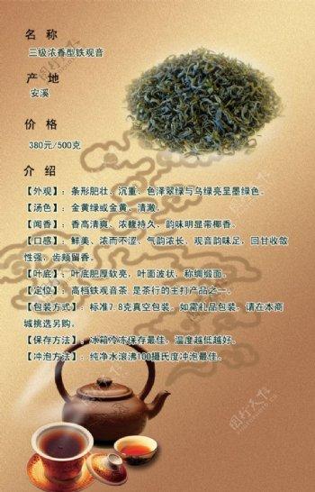 淘宝网店茶叶介绍图片