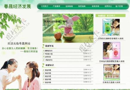 保健品公司网站首页图片