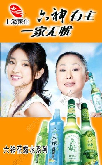 上海家化LOGO六神花露水系列著名演员斯琴高娃美女李冰冰PSD分层素材图片