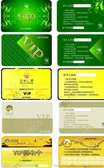 VIP卡贵宾卡图片