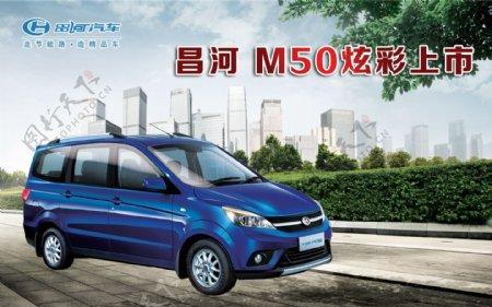 昌河M50图片
