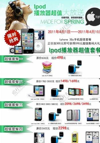 苹果ipod套餐图片