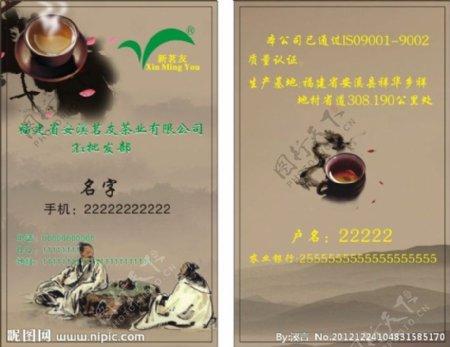茶业名片图片