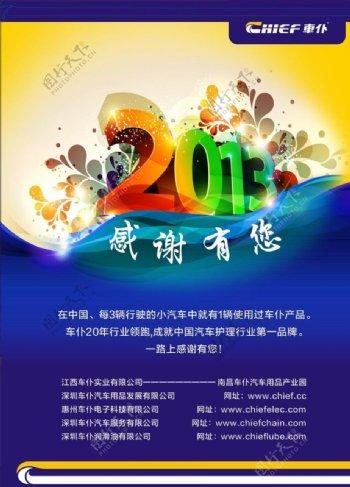 2013企业挂历封面图片