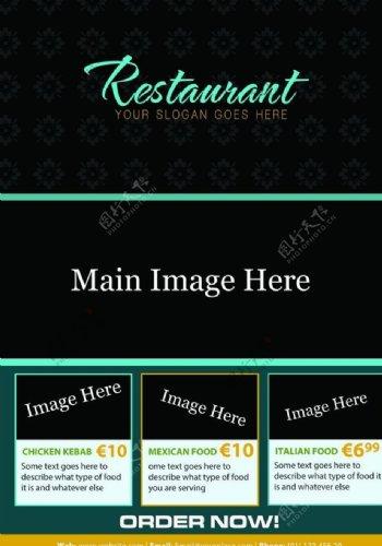 餐厅传单素材图片