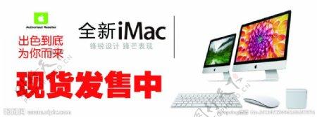 全新iMac电脑海报图片