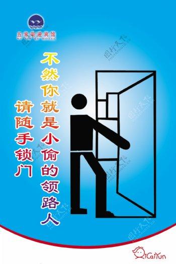 企业安全宣传海报图片