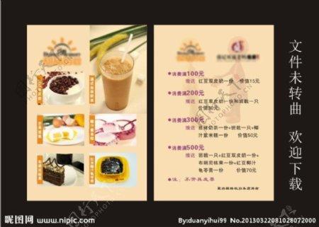 甜品台卡图片