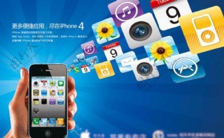 iphone4平面广告图片