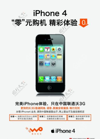 iphone4最新竖版海报图片