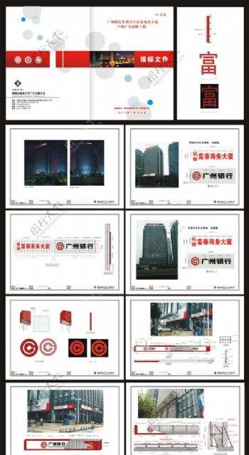 广州银行户外广告方案图片