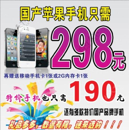 国产iphone4s苹果手机图片