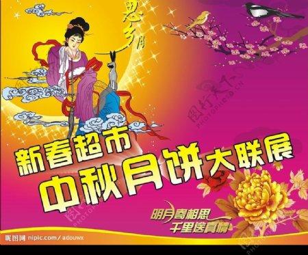 中秋月饼大联展图片