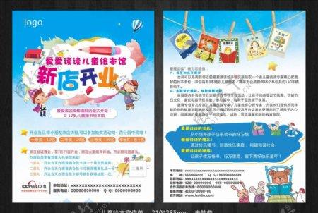 儿童绘本馆宣传单